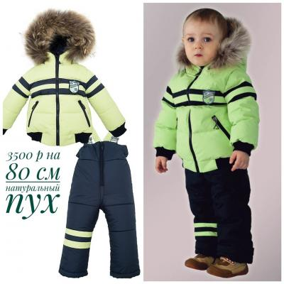 Распродажа зимней детской одежды